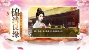 女帝之凤谋江山正版手游官网下载图片1