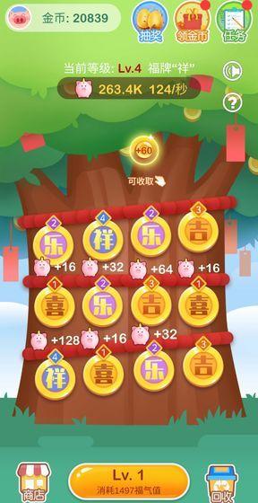 欢乐摇钱树app最新版下载图4: