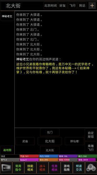 纯正武侠游戏无限潜能下载图片2