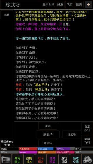 纯正武侠游戏无限潜能下载图片4