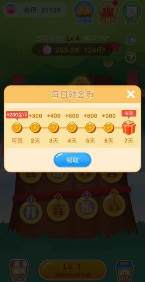 欢乐摇钱树app最新版下载图5: