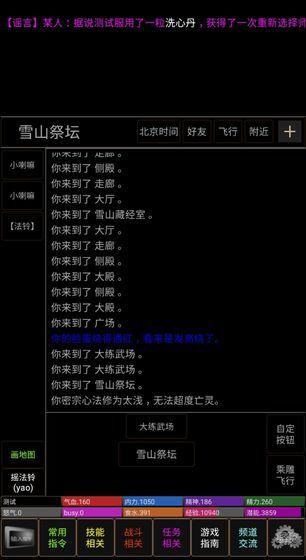 纯正武侠游戏无限潜能下载图5: