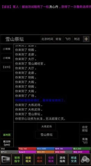 纯正武侠破解版图5