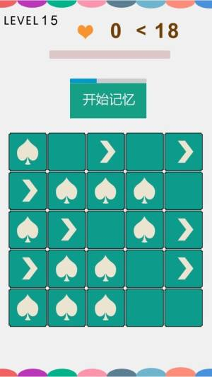 欢乐记忆王游戏app无限提示破解版图片1