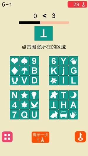 欢乐记忆王游戏app无限提示破解版图片2