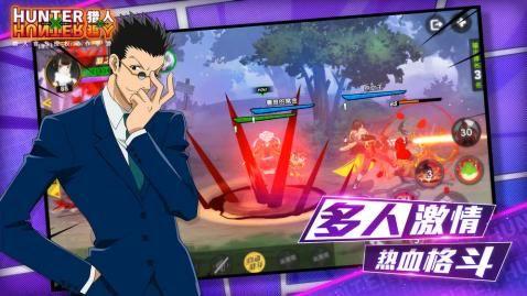 全职猎人Arena Battle正版手游官方网站下载图1:
