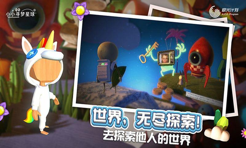 腾讯小小寻梦星球游戏官方测试服下载图5: