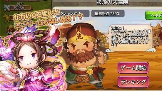 三国志策略三角洲2游戏中文手机版图2: