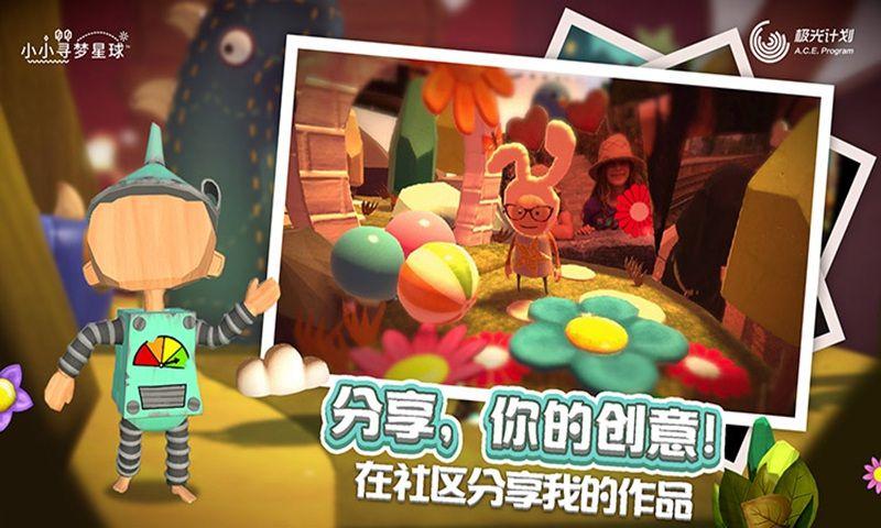 腾讯小小寻梦星球游戏官方测试服下载图3: