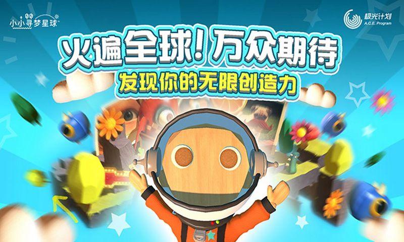 腾讯小小寻梦星球游戏官方测试服下载图1: