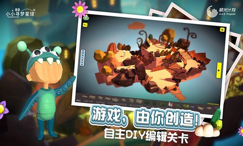 腾讯小小寻梦星球游戏官方测试服下载图片2