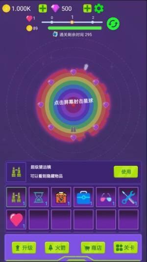 毁灭行星游戏图3