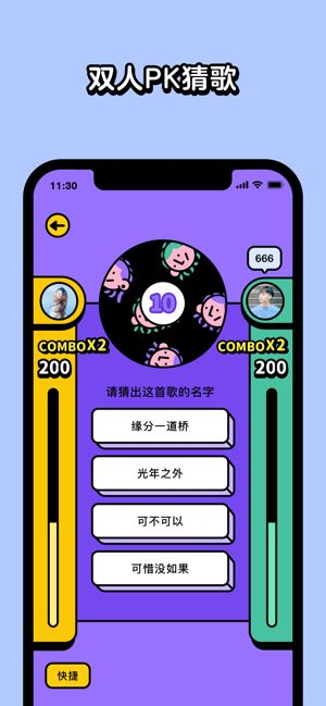 腾讯猜歌星球app官方版下载图4: