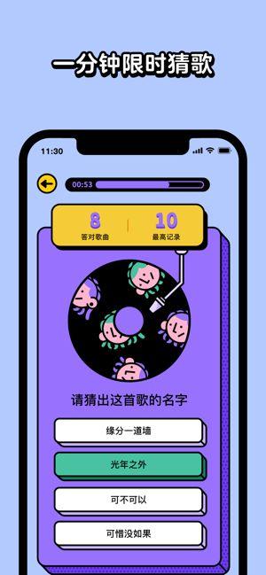 腾讯猜歌星球app官方版下载图3: