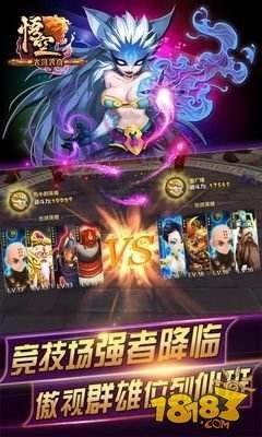 小闹天宫游戏官方下载图片3