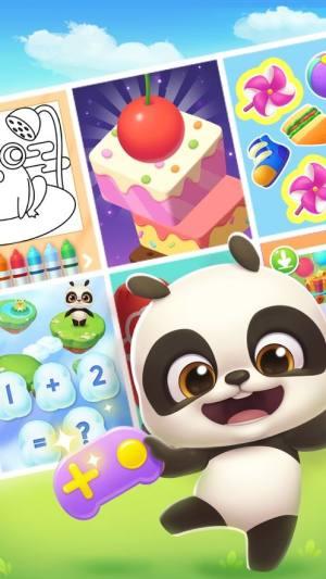 我的熊猫盼盼安卓版图4