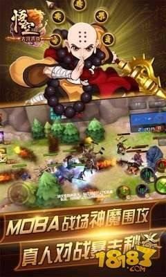 小闹天宫游戏官方下载图片4