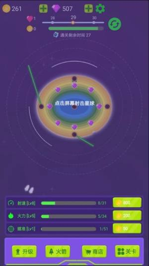 毁灭行星游戏图1