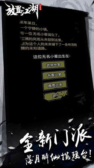 放置江湖1.5.0官方下载更新版图1: