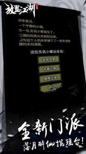 放置江湖1.5更新版图1