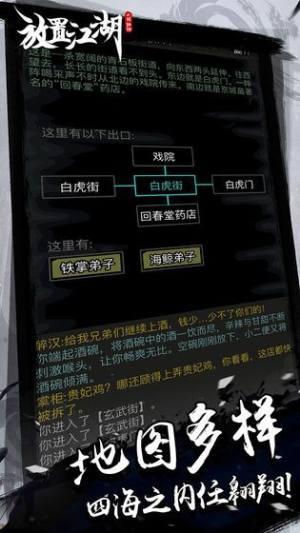 放置江湖1.7.0最新版图2
