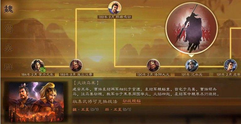 12月5日开启新赛季,《三国志・战略版》兵书系统重磅来袭[视频][多图]图片4