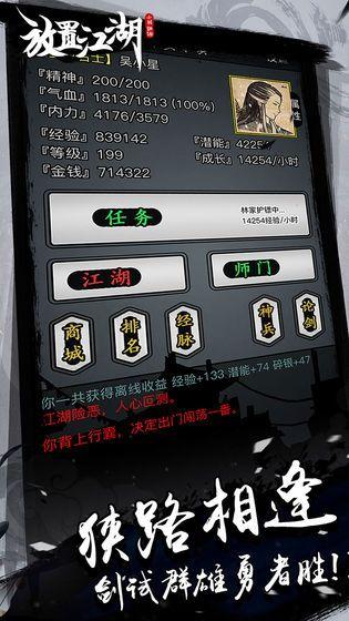 放置江湖1.5.0官方下载更新版图3: