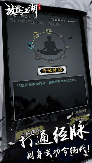 放置江湖1.5.0官方下载更新版图5: