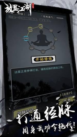 放置江湖1.5更新版图5