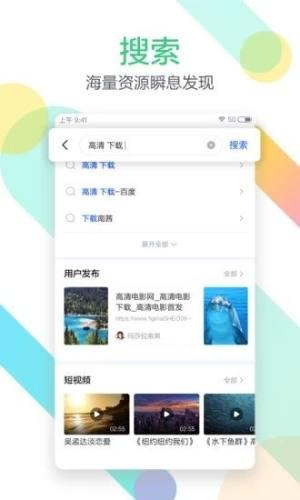 迅雷beta版本下载苹果最新版入口页面图片1