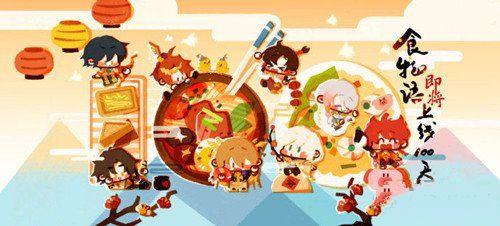 食物语百日庆典活动12月6日开启!食物语百日庆