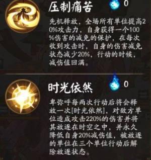 阴阳师日轮之陨阵容搭配攻略大全:日轮之陨御魂阵容推荐图片5