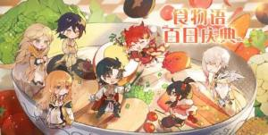 食物语百日庆典活动12月6日开启!食物语百日庆典活动一览图片3
