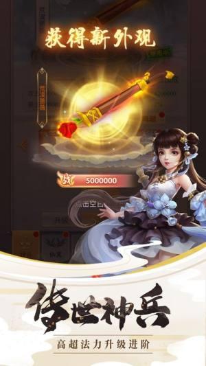 剑魂封仙手游安卓版下载图片2