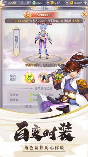 剑魂封仙手游安卓版下载图片3