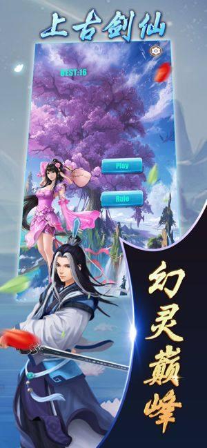 上古剑仙手游官方正式版图片3