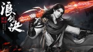 浪剑诀绝世古剑官网图3