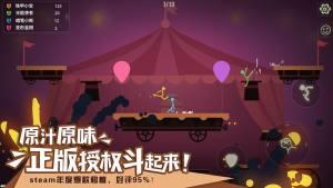 火柴人试炼游戏手机版下载图片2