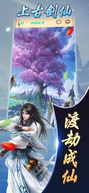 上古剑仙手游官方正式版图片1