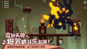 火柴人试炼游戏手机版下载图片4