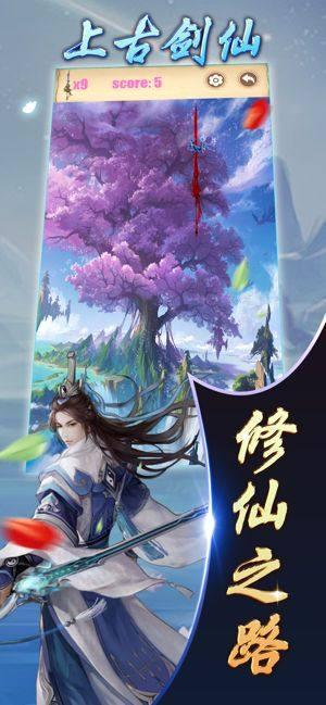 上古剑仙手游官方正式版图片2