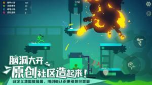 火柴人试炼游戏手机版下载图片3