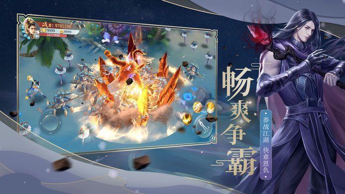 天行道之古剑逍遥手游官方正版图片3