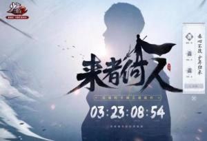 《少年三国志2》12月4日苹果商店首发!官网预约领取限定绝版头像框图片1