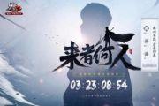 《少年三国志2》12月4日苹果商店首发!官网预约领取限定绝版头像框[多图]