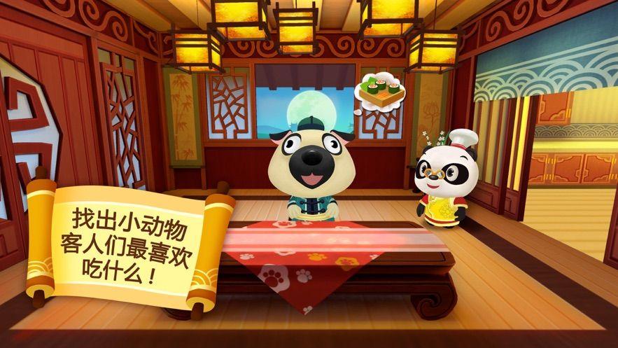腾讯熊猫博士亚洲餐厅游戏正式版下载图1: