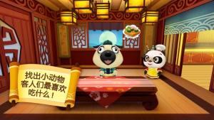 腾讯熊猫博士亚洲餐厅游戏图1