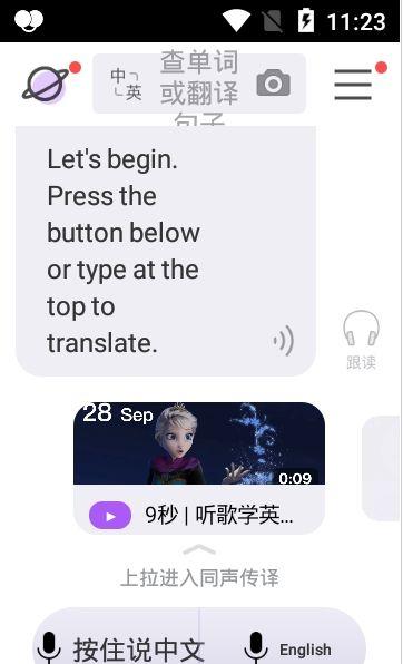 腾讯翻译君APP官网在线下载图2: