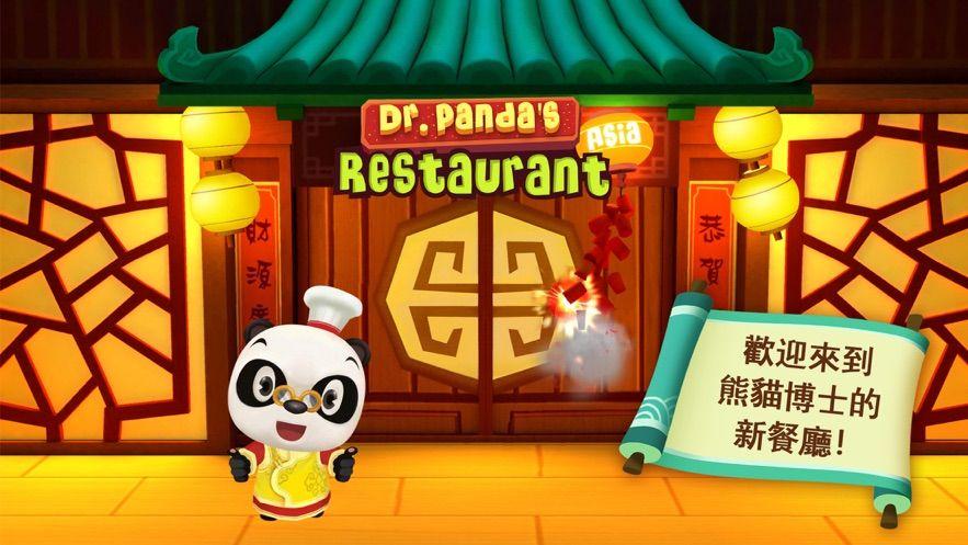 腾讯熊猫博士亚洲餐厅游戏正式版下载图5: