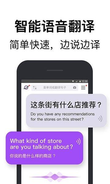 腾讯翻译君APP官网在线下载图3: